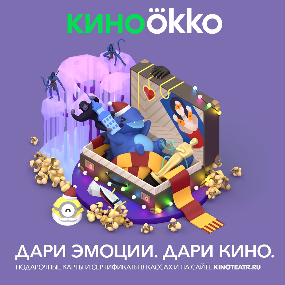 Подарочные сертификаты КИНО ОККО