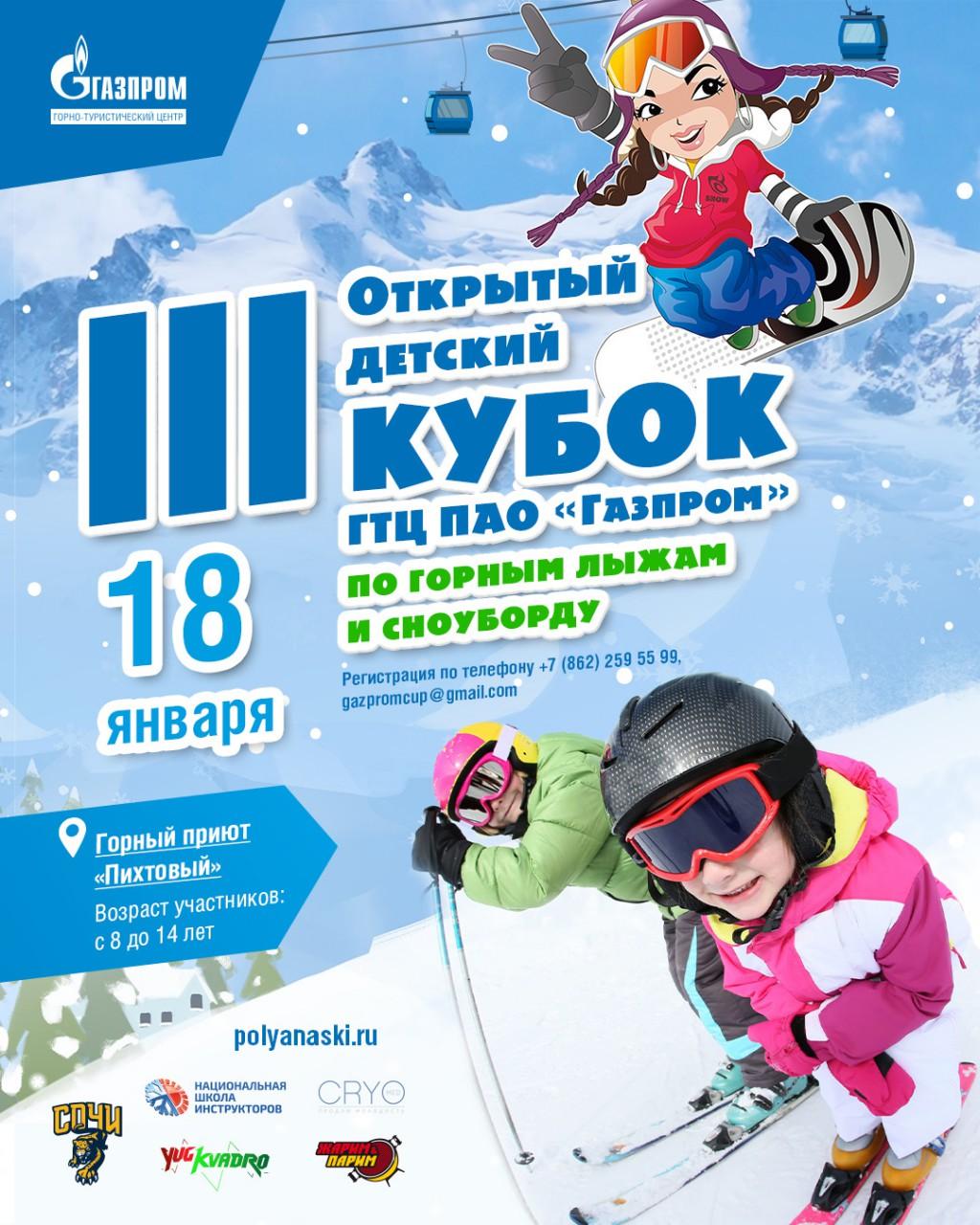 Борьба за кубок среди юных райдеров. На курорте Газпром пройдут детские соревнования по горным лыжам и сноуборду