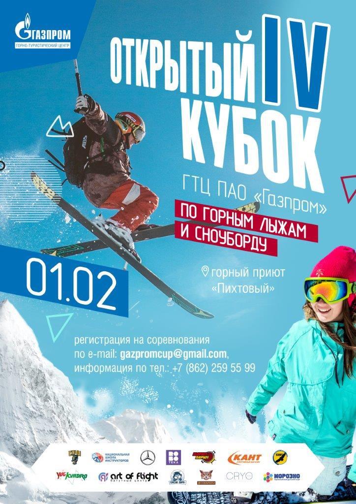 На курорте Газпром пройдут  Открытые соревнования по горным лыжам и сноуборду