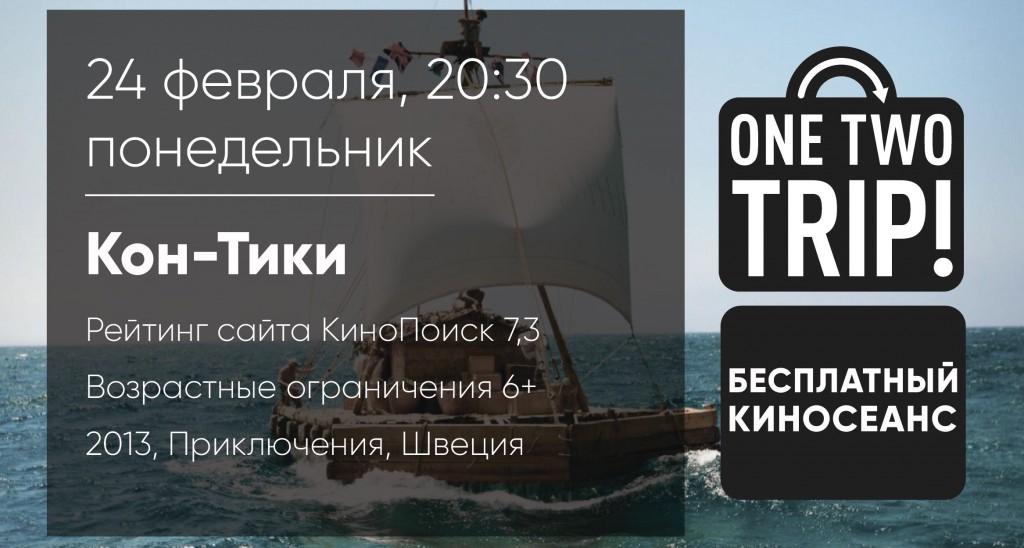 OneTwoTrip организует в Сочи бесплатные показы фильмов о путешествиях
