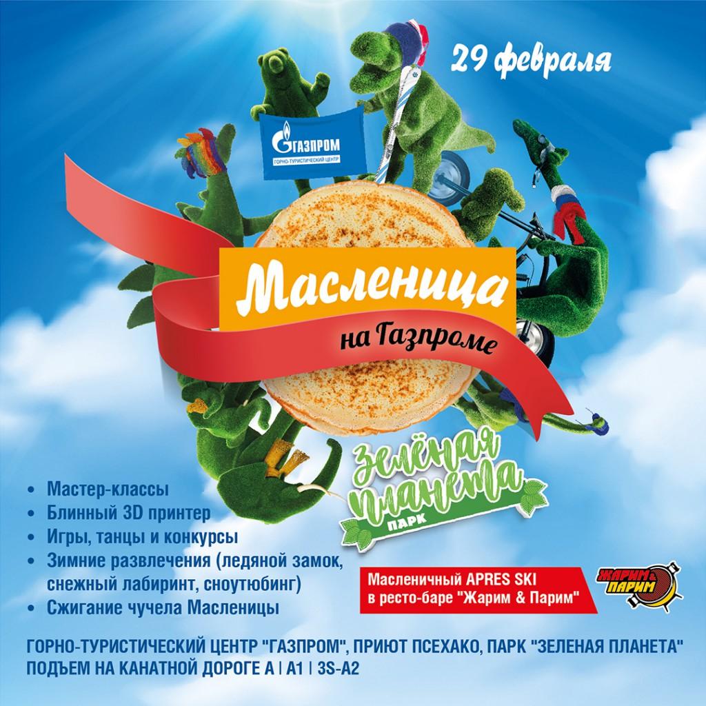 Масленица на курорте «Газпром»