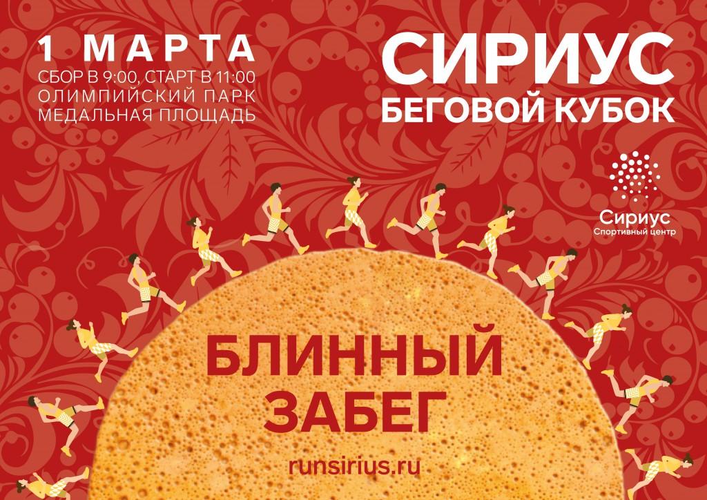 Сириус проведет в Олимпийском парке Сочи Блинный забег