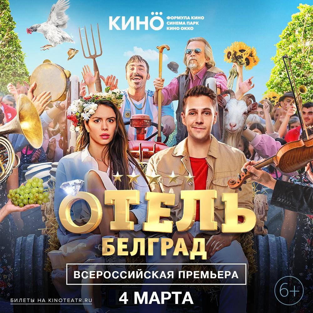 Премьерный показ главной комедии весны Отель Белград
