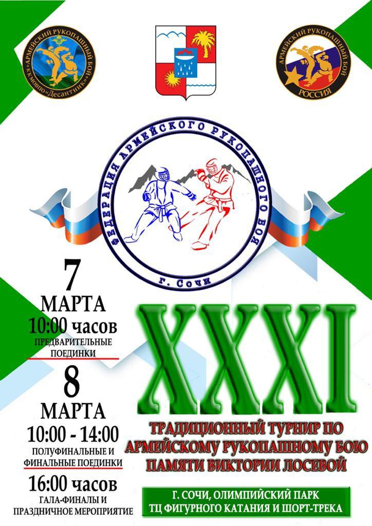 31 – й традиционный турнир по армейскому рукопашному бою памяти Виктории Лосевой в рамках празднования 75 – й годовщины победы Советского народа в Великой Отечественной войне 1941-1945 гг.