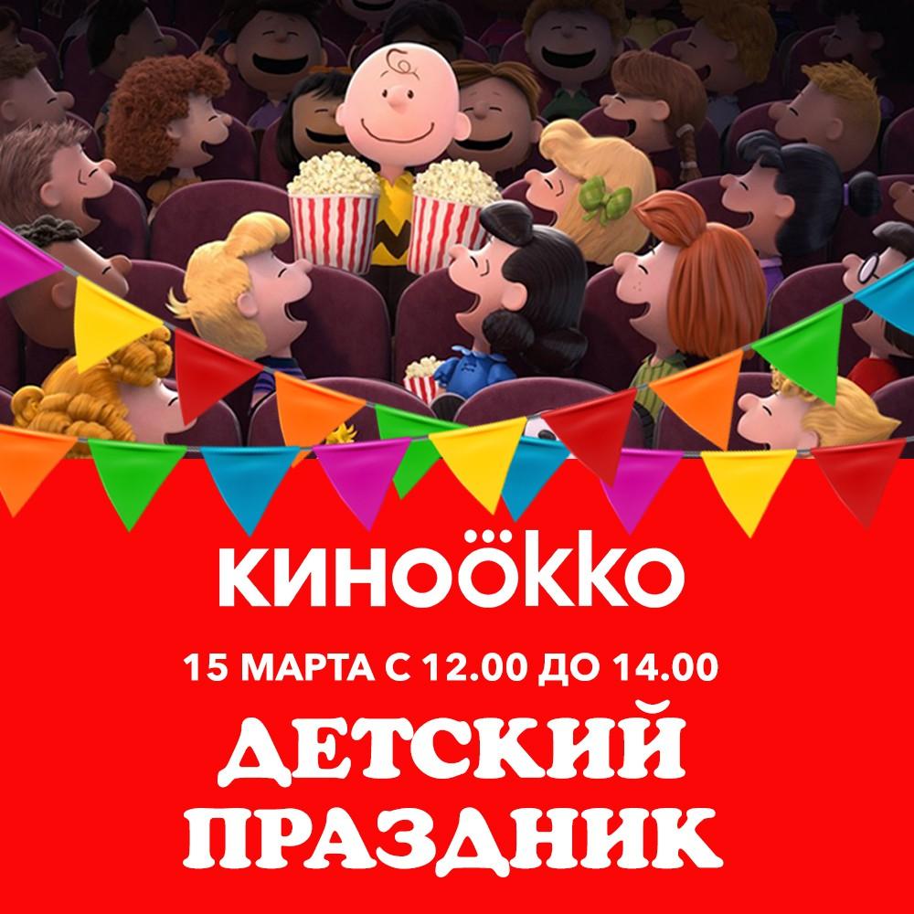 Детский праздник в КИНО ОККО МореМолл