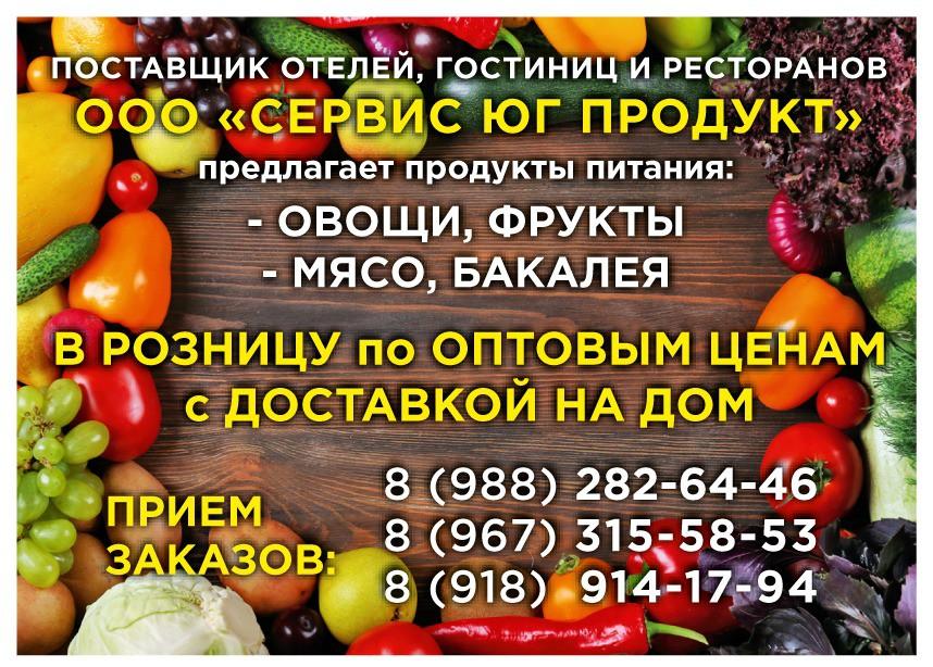ДОСТАВКА продуктов питания в Сочи по оптовым ценам НА ДОМ