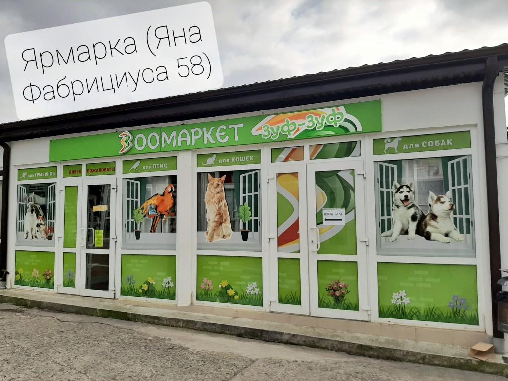 Зоомагазин, Корм для кошек, Корм для собак, Корм для животных, Доставка корма для животных