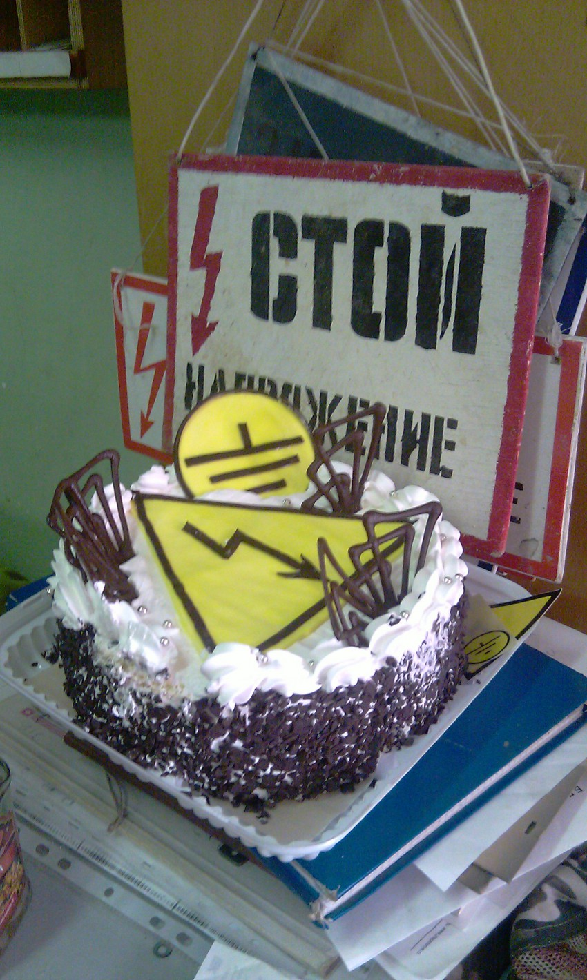 Поздравления с днем рождения электромонтажнику5
