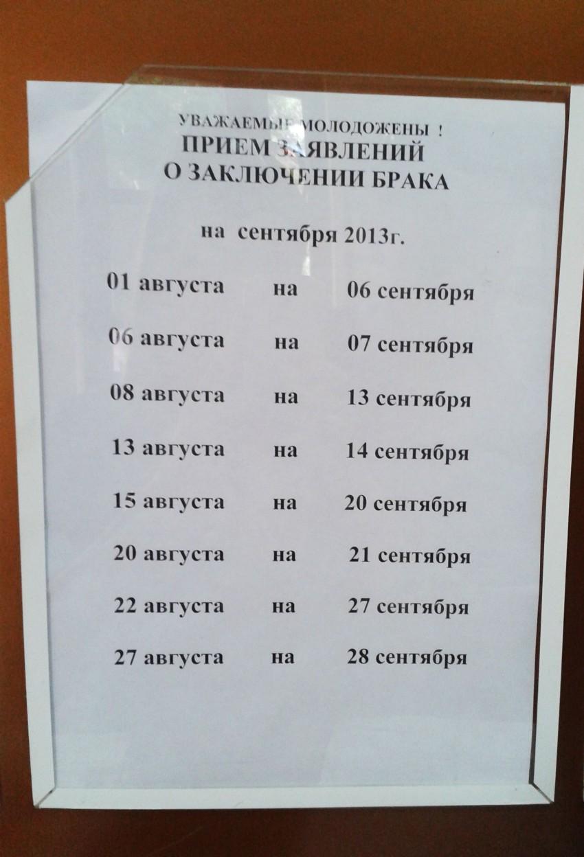График работы загса боровска