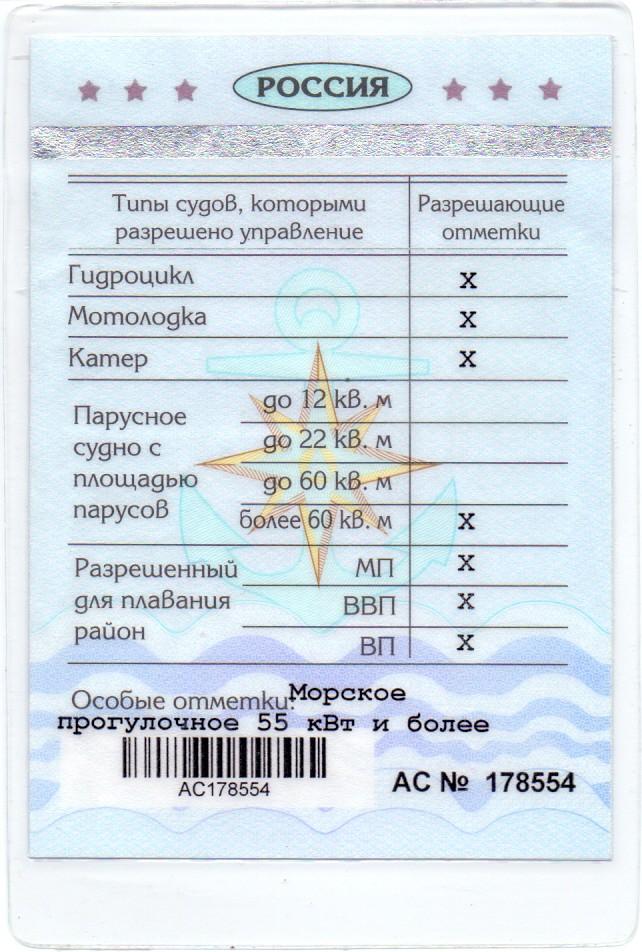 Судоводители маломерных судов Это мое удостоверение выданное ГИМС в августе 2012 года со всеми категориями Нигде нет штампа без права работы по найму Меня нанимали шкипером на