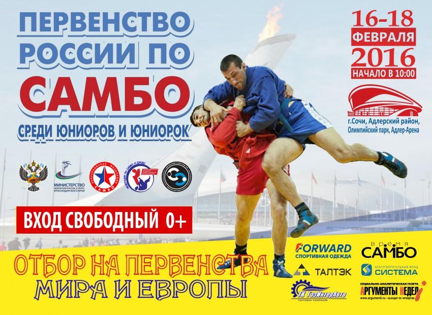 Первенство России по самбо в городе Сочи