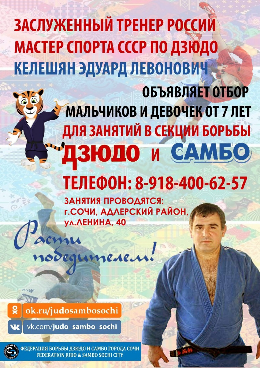 келешян эдуард левонович