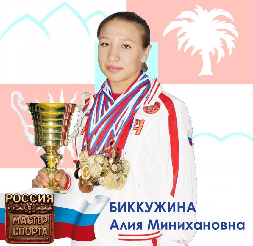 Биккужина Алия Минихановна