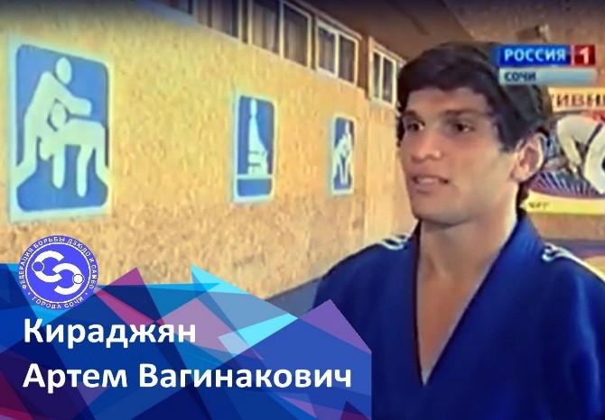 Кираджян Артем Вагинакович