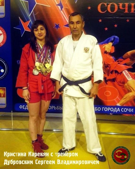 Кристина Карекян с тренером Дубровским Сергеем