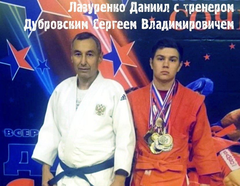 Лазуренко Даниил Витальевич и его тренер Дубровский Сергей Владимирович
