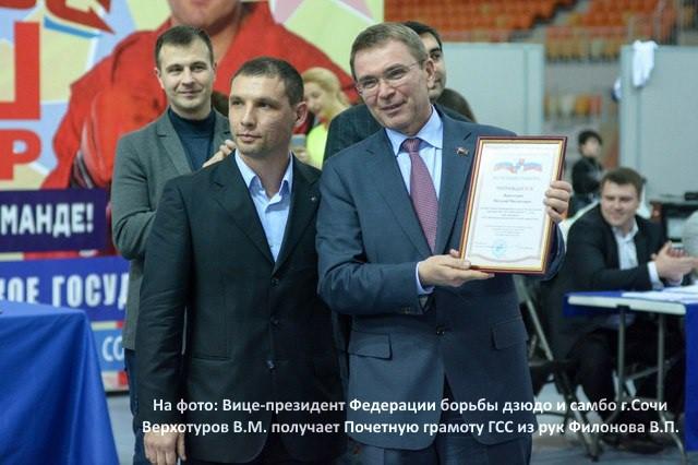 Верхотуров Виталий Михайлович, Филонов Виктор Петрович