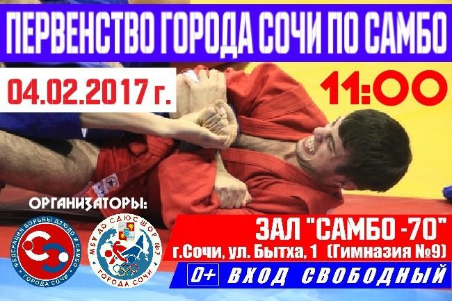 Афиша Первенства г.Сочи по самбо 4 февраля 2017 года