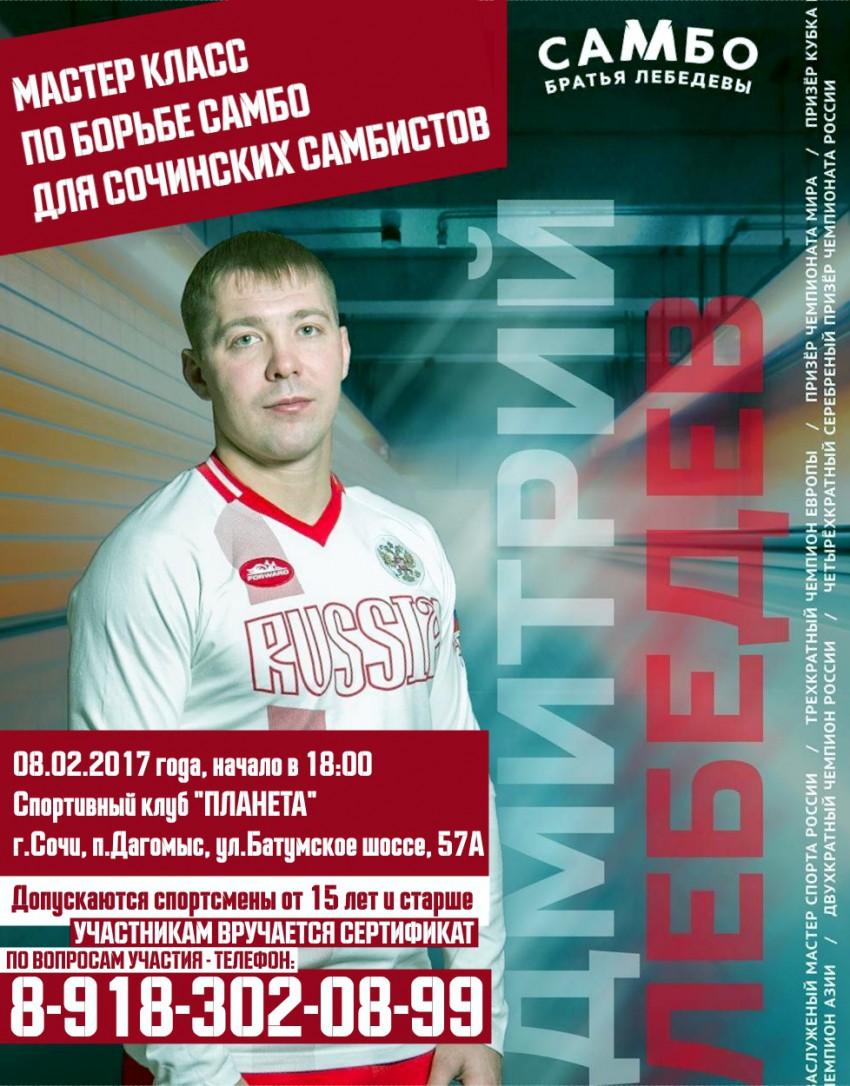 Дмитрий Лебедев - Заслуженный мастер спорта