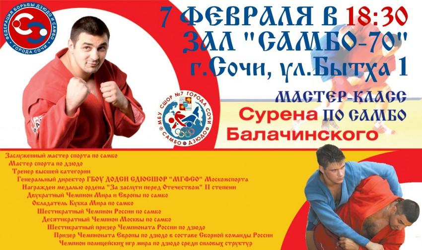 Балачинский Сурен Романович