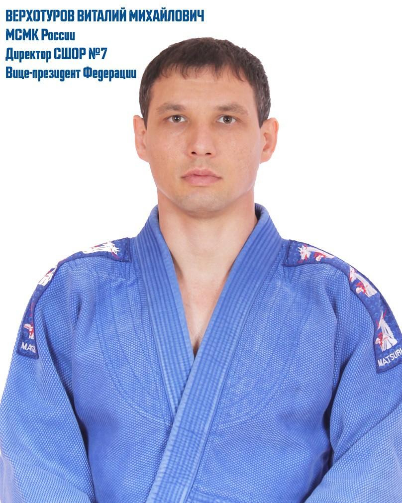 Верхотуров Виталий Михайлович
