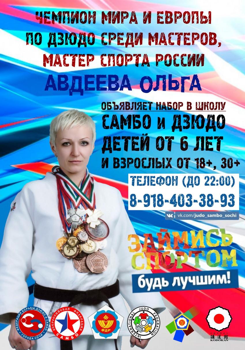 Авдеева Ольга Васильевна