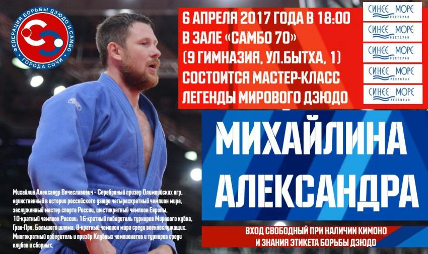 Михайлин Александр