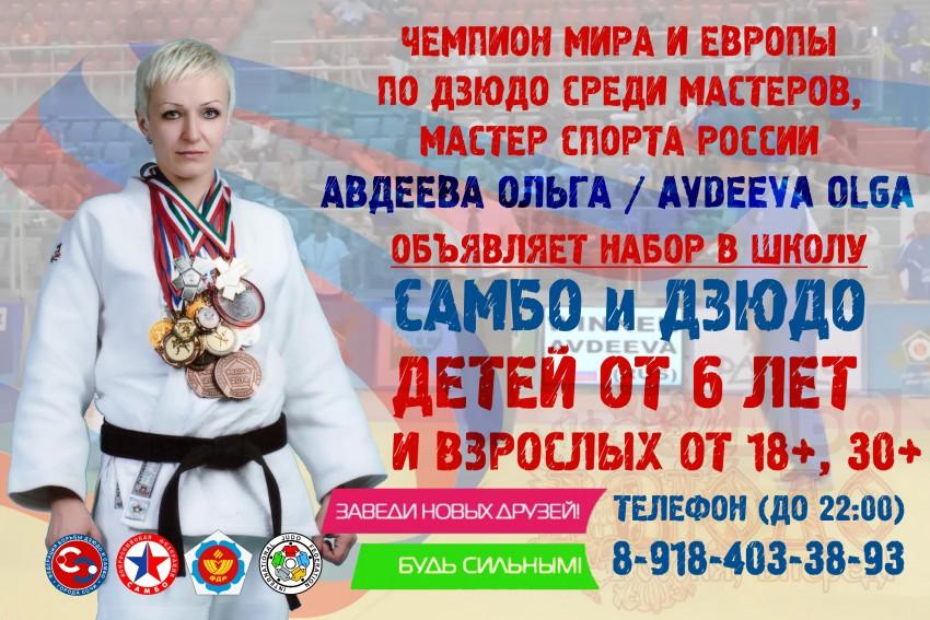 Набор в школу самбо и дзюдо тренером Авдеевой Ольгой Васильевной