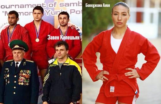 Алия Биккужина и Завен Келешьян