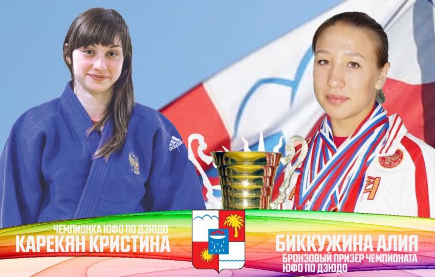 Карекян Кристина и Алия Биккужина