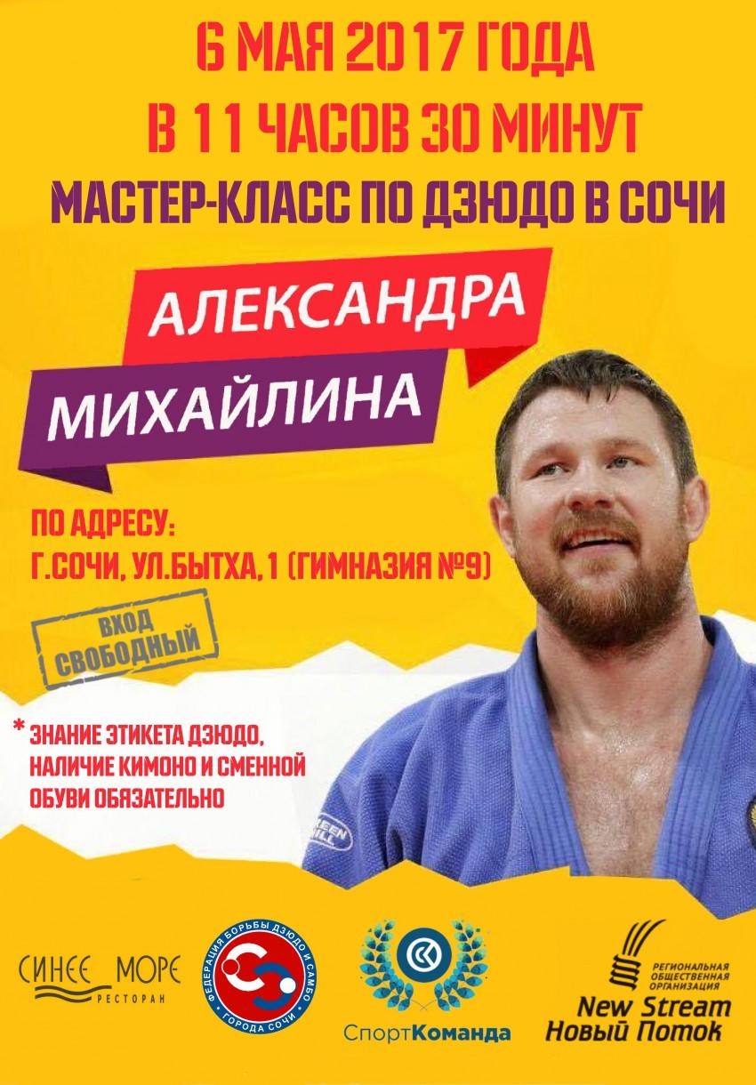 Александр Михайлин в Сочи