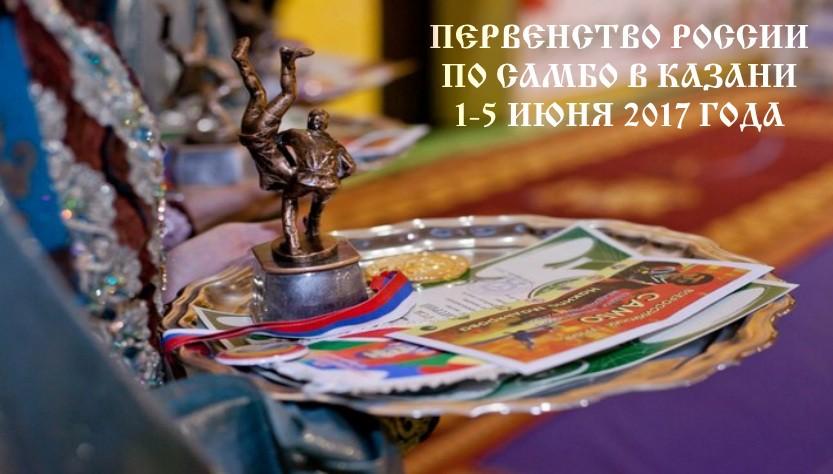 Первенство России по самбо в Казани