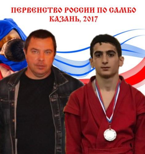 Александр Карагевурян с тренером Воскобоевым Сергеем Николаевичем