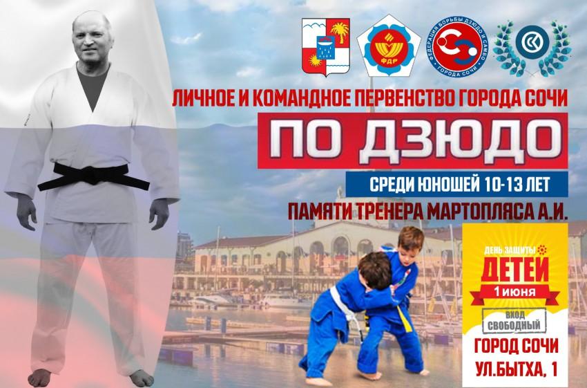 Афиша турнир по дзюдо памяти Мартопляса А.И.