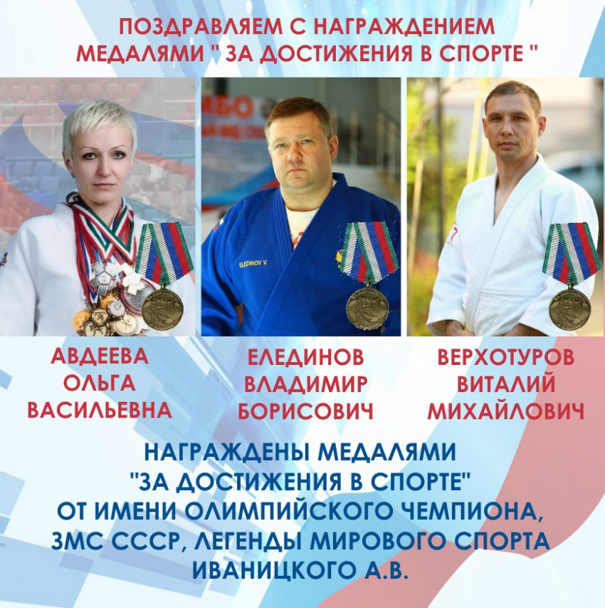 Авдеева Ольга Васильевна, Елединов Владимир Борисович, Верхотуров Виталий Михайлович