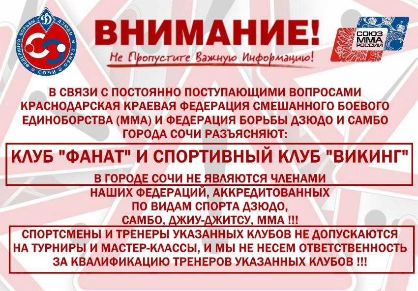Спортивный клуб Викинг и бойцовский клуб Фанат город Сочи