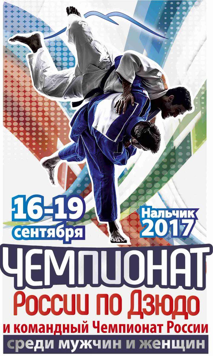 Чемпионат России по дзюдо