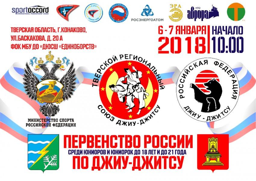 Первенство России по джиу-джитсу 2018 года в Конаково