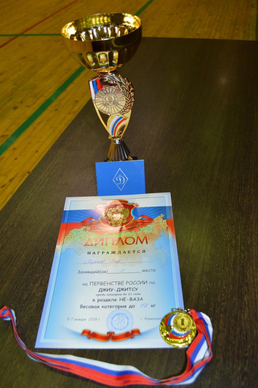Медаль и Кубок Егора Тернова