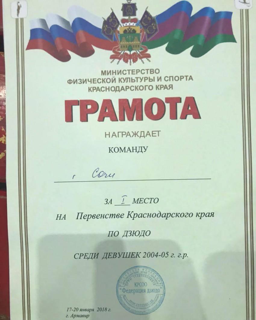 Грамота за 1 место сборной команды Сочи на Первенстве Краснодарского края по дзюдо