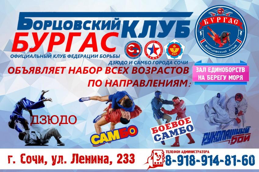 Борцовский клуб Бургас
