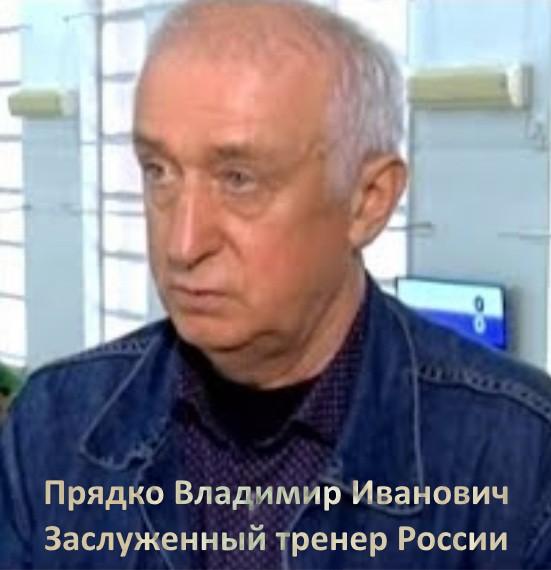 Прядко Владимир Иванович