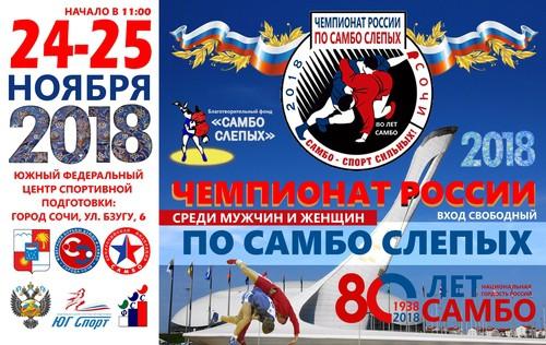 Чемпионат России по самбо слепых в Сочи