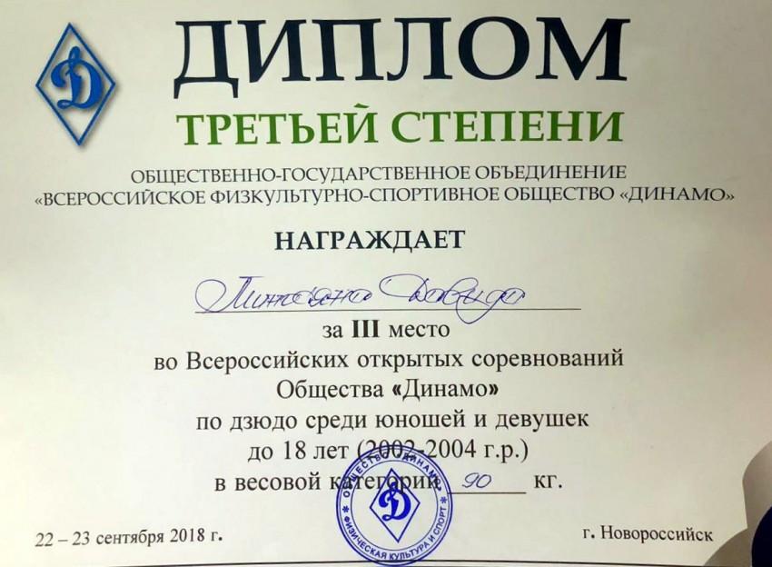 Грамота Давида Миносяна