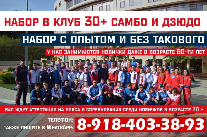 клуб ветеранов дзюдо и самбо в Сочи