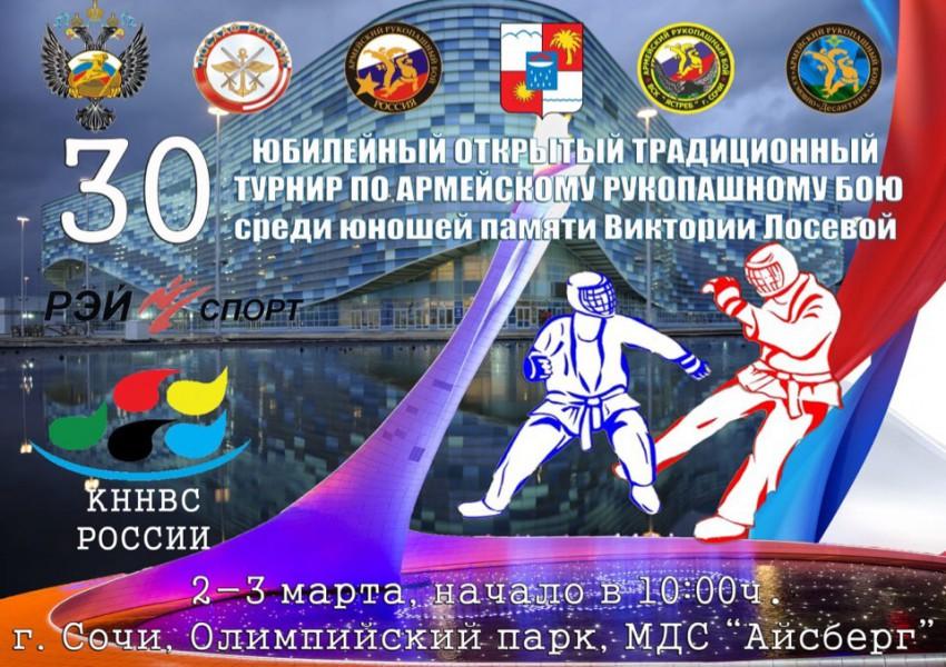 30 открытый традиционный турнир по армейскому рукопашному бою памяти Виктории Лосевой