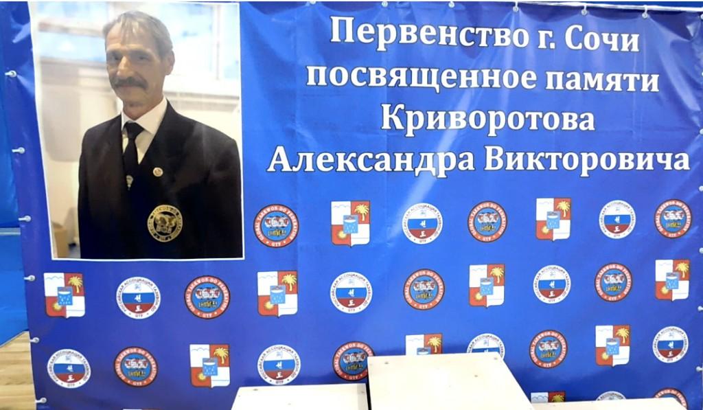 Криворотов Александр Викторович