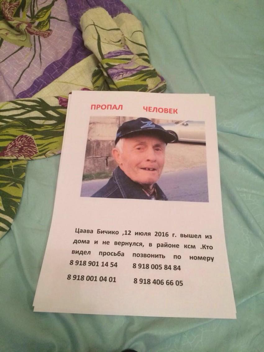 Как найти человека в полиции москва