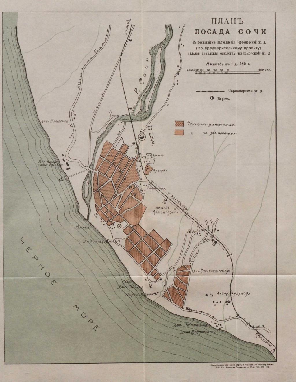 План посада Сочи 1913 года