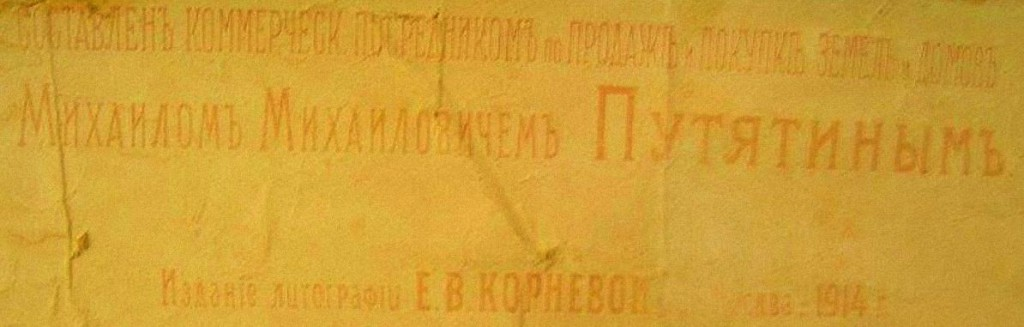 М.М. Путятин - подписанная карта 1914 г
